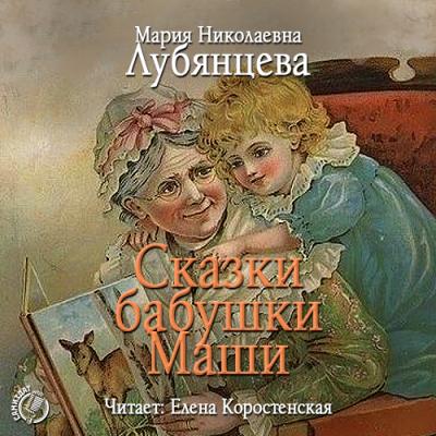Аудиокнига Сказки бабушки Маши