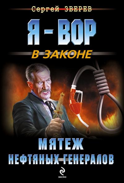 Аудиокнига Мятеж нефтяных генералов