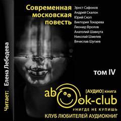 Аудиокнига Современная московская повесть. Том 4