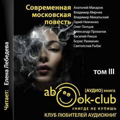 Аудиокнига Современная московская повесть. Том 3