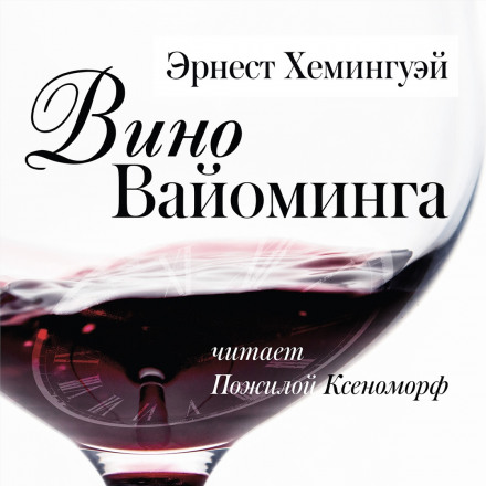 Аудиокнига Вино Вайоминга