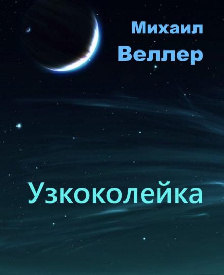 Аудиокнига Узкоколейка