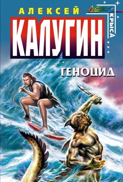 Геноцид - Алексей Калугин