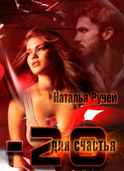Минус двадцать для счастья - Наталья Ручей