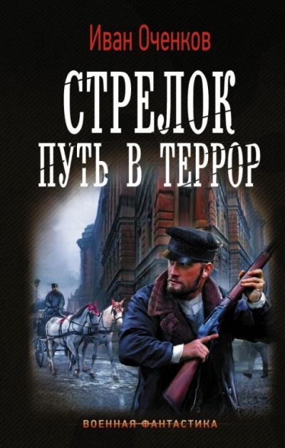 Путь в террор - Иван Оченков