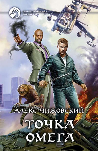 Точка Омега - Алекс Чижовский