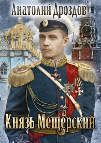Князь Мещерский - Анатолий Дроздов