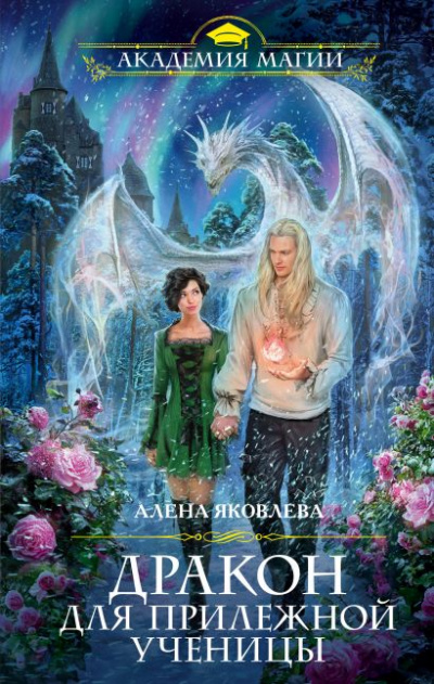 Дракон для прилежной ученицы - Алена Яковлева