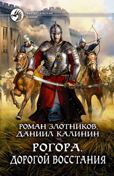 Дорогой восстания - Роман Злотников, Даниил Калинин