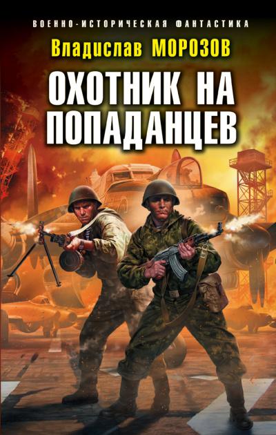 Охотник на попаданцев - Владислав Морозов