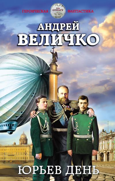 Юрьев день - Андрей Величко