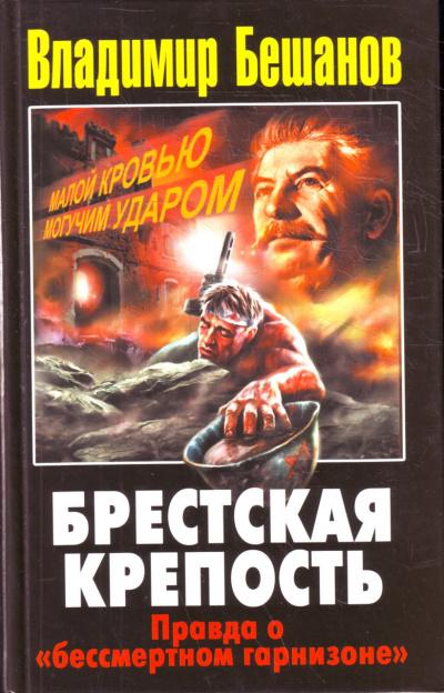 Аудиокнига Брестская крепость