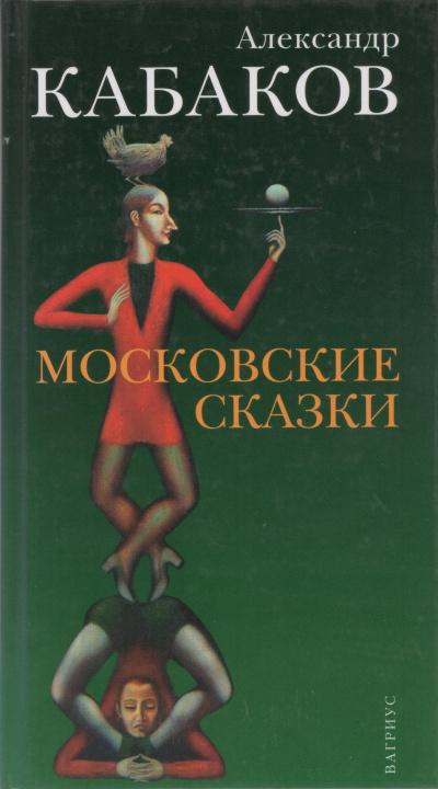 Аудиокнига Московские сказки