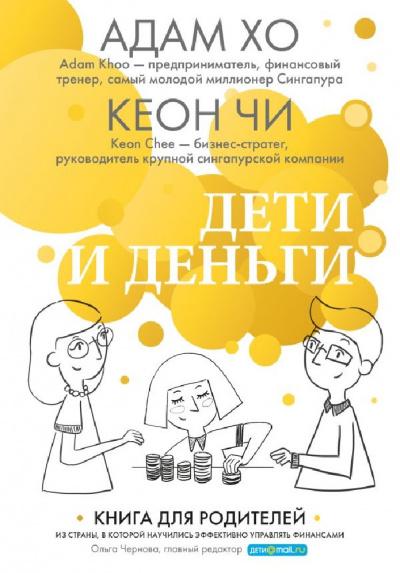 Скачать аудиокнигу Дети и деньги. Книга для родителей из страны, в которой научились эффективно управлять финансами