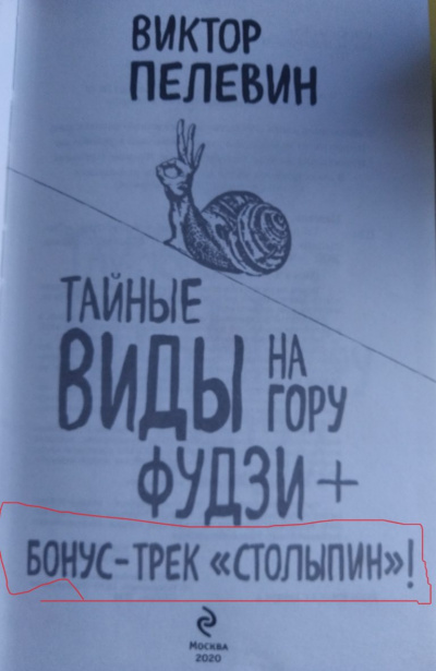 Аудиокнига Столыпин