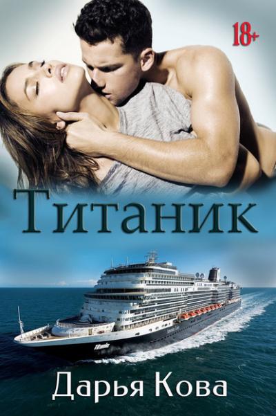 Аудиокнига Титаник