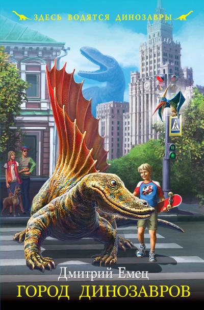 Аудиокнига Город динозавров
