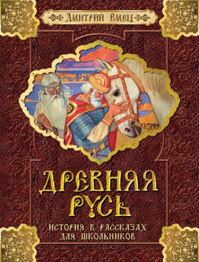 Аудиокнига Древняя Русь. История в рассказах для школьников