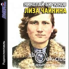 Аудиокнига Лиза Чайкина