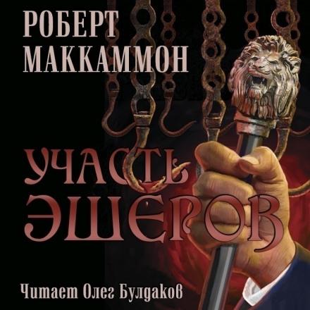 Аудиокнига Участь Эшеров