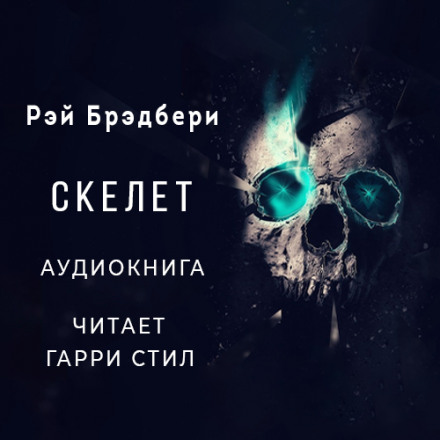Аудиокнига Скелет
