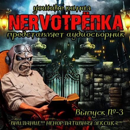 Аудиокнига НЕРВОТРЁПКА - Выпуск №3