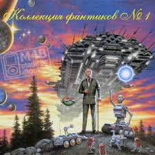 Аудиокнига Коллекция фантиков 1 (Сборник)