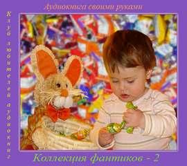 Аудиокнига Коллекция фантиков 2 (Сборник)