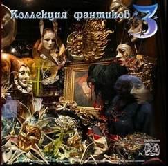 Аудиокнига Коллекция фантиков 3 (Сборник)