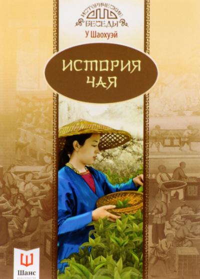 Аудиокнига История чая