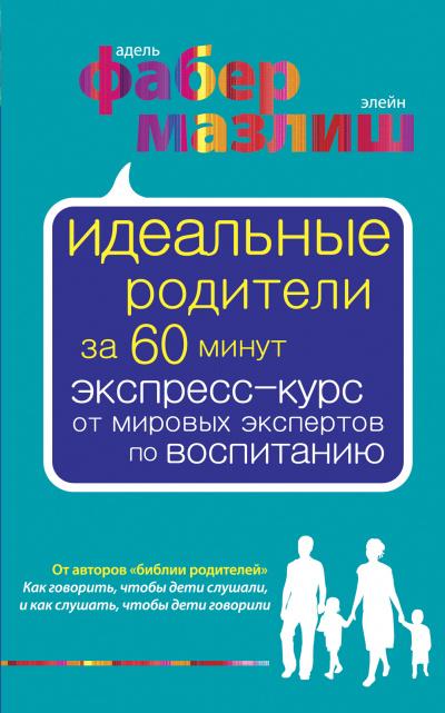 Аудиокнига Идеальные родители за 60 минут. Экспресс-курс от мировых экспертов по воспитанию