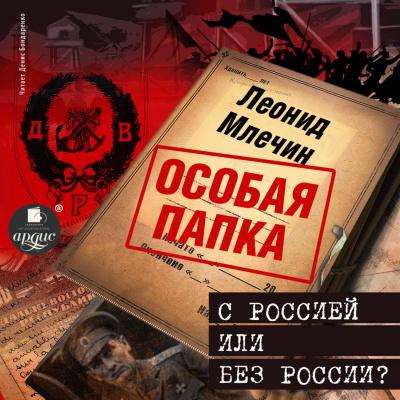 Аудиокнига Особая папка Леонида Млечина. С Россией или без России