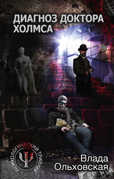 Аудиокнига Диагноз доктора Холмса