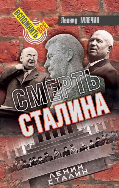 Аудиокнига Смерть Сталина