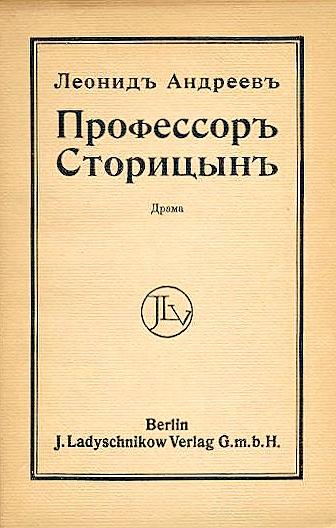 Аудиокнига Профессор Сторицын