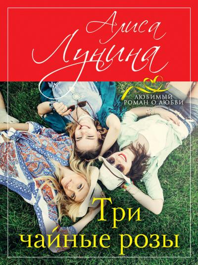 Аудиокнига Три чайные розы