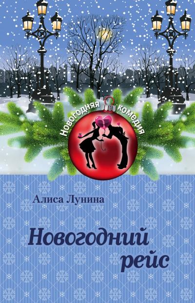 Аудиокнига Новогодний рейс