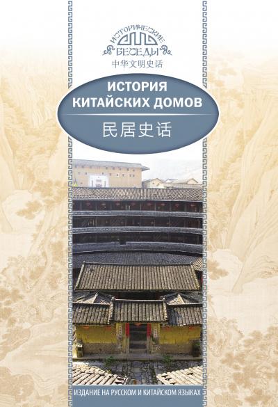 Аудиокнига История китайских домов