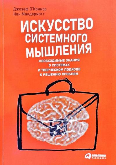 Аудиокнига Искусство системного мышления: Необходимые знания о системах и творческом подходе к решению проблем