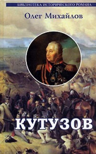 Аудиокнига Кутузов
