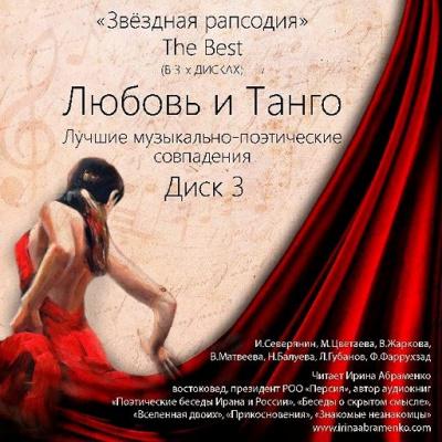 Аудиокнига «Звездная рапсодия» The Best 1-3, Любовь и Музыка, Любовь и Восток, Любовь и Танго