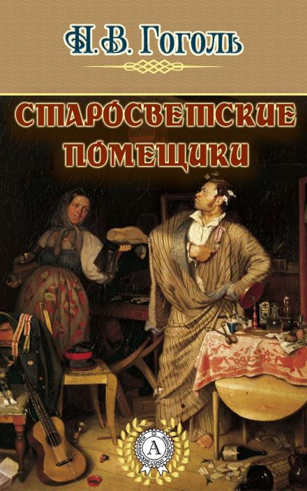 Аудиокнига Старосветские помещики