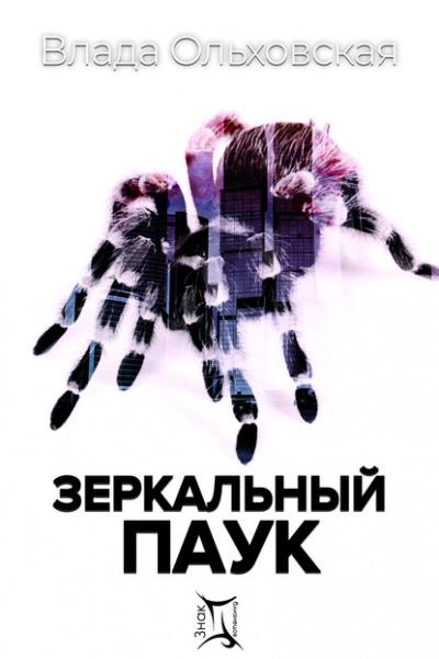 Аудиокнига Зеркальный паук