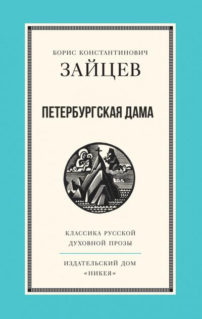 Аудиокнига Петербургская дама