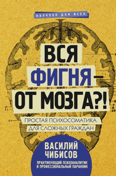 Аудиокнига Вся фигня – от мозга?! Простая психосоматика для сложных граждан