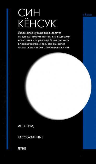 Аудиокнига Истории, рассказанные Луне