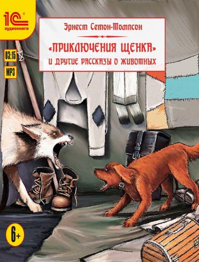 Аудиокнига Приключения щенка и другие рассказы о животных