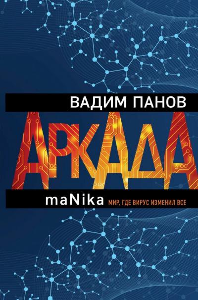 Аудиокнига maNika