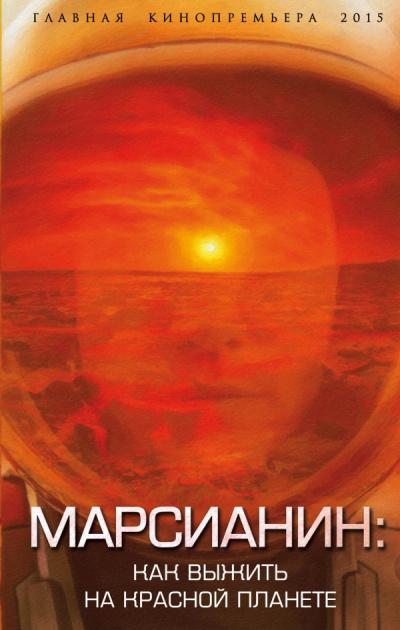 Аудиокнига Марсианин. Как выжить на Красной планете