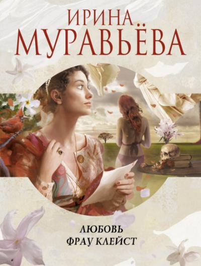 Любовь фрау Клейст - Ирина Муравьева